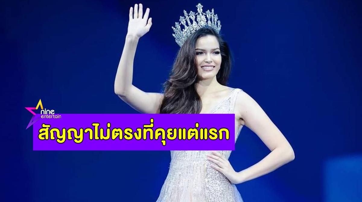 """ฟ้าใส"""" ตอบกลับเหตุไม่เซ็นสัญญา Miss Universe Thailand - NineEntertain  ข่าวบันเทิงอันดับ 1 ของไทย"""