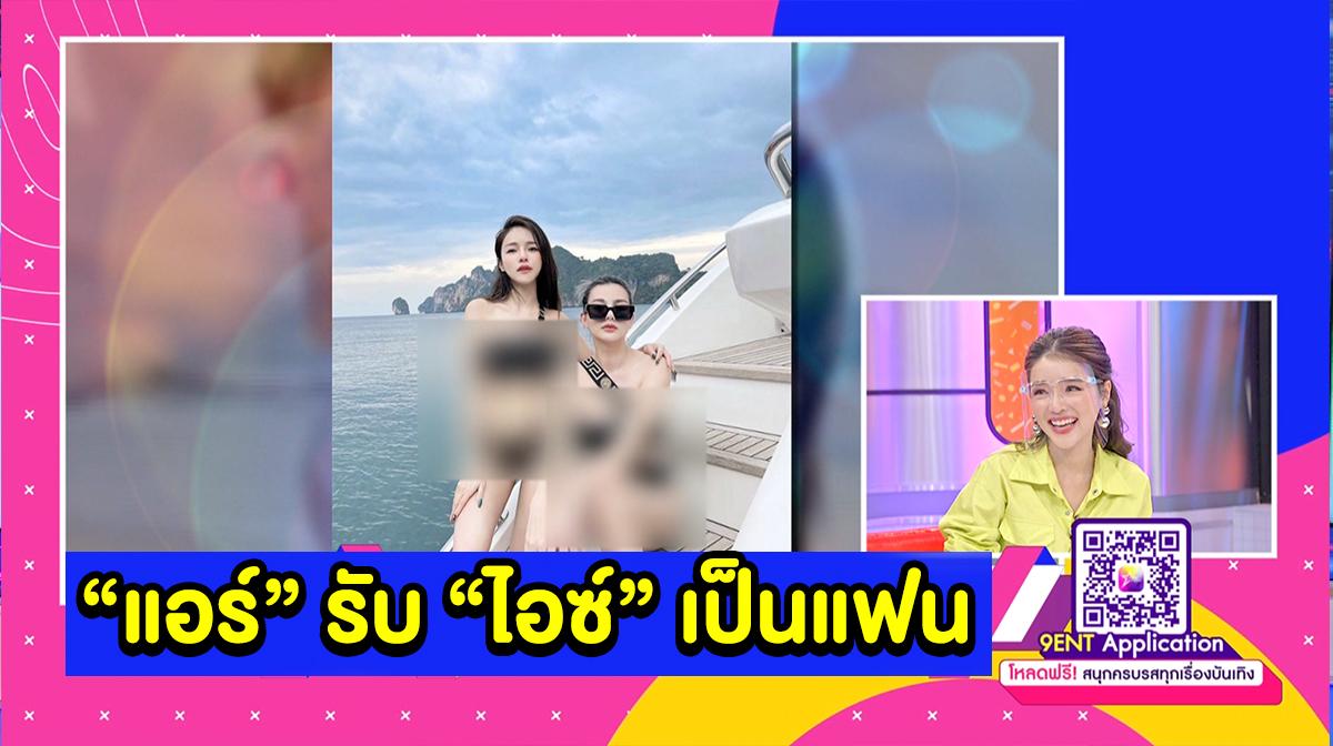 """ครั้งแรก! """"แอร์"""" รับเรียก """"ไอซ์"""" ว่าแฟน เผยทริปแซ่บทะเลเดือด l ตกมันส์ฯ 6  ม.ค.64 - NineEntertain ข่าวบันเทิงอันดับ 1 ของไทย"""