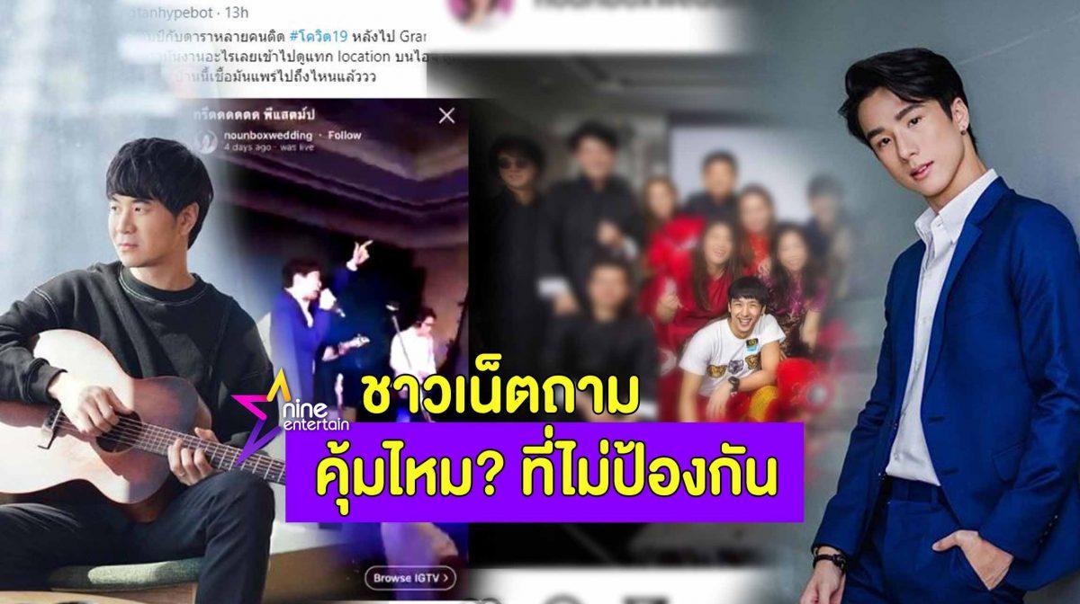 Tag: แสตมป์ติดโควิด - NineEntertain ข่าวบันเทิงอันดับ 1 ของไทย