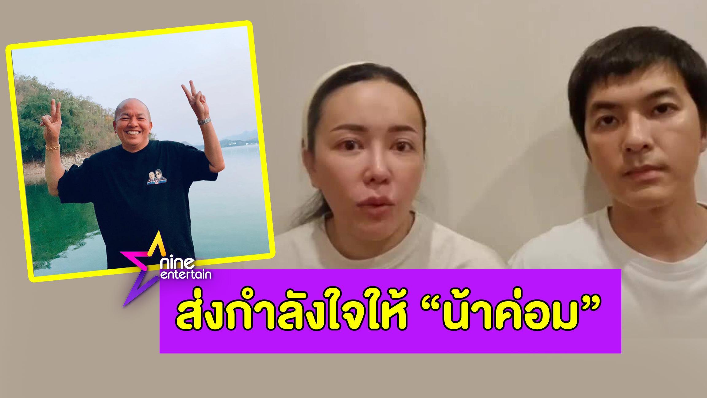 """ไอซ์ ณพัชรินทร์"""" ลูกสาว """"น้าค่อม"""" เปิดใจทั้งน้ำตาอัปเดตอาการพ่อ -  NineEntertain ข่าวบันเทิงอันดับ 1 ของไทย"""