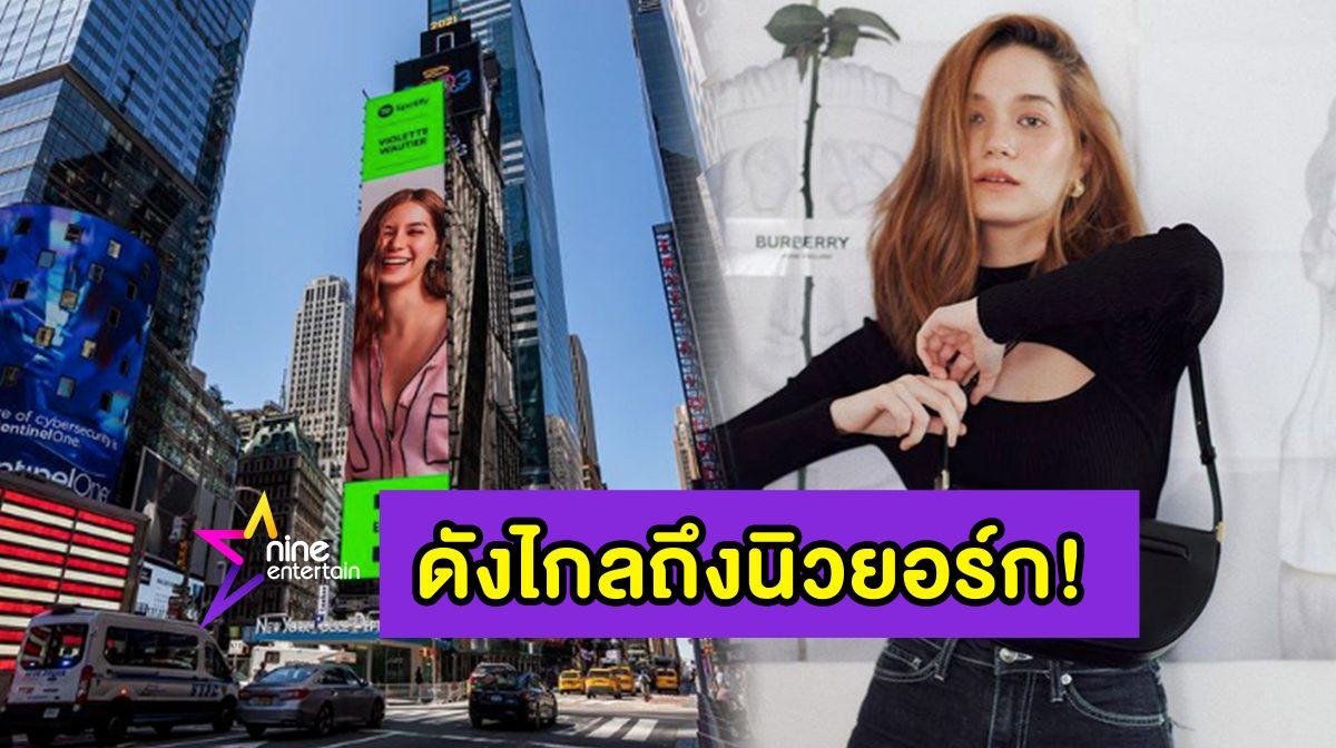 """""""วี วิโอเลต"""" กรี้ดแรง! เป็นศิลปินไทยที่ได้ขึ้นบิลบอร์ดใจกลางนิวยอร์ก"""